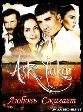Любовь сжигает aşk yakar все серии