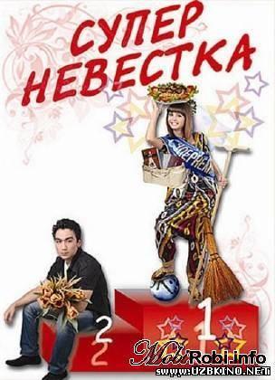 Степь - турецкий сериал
