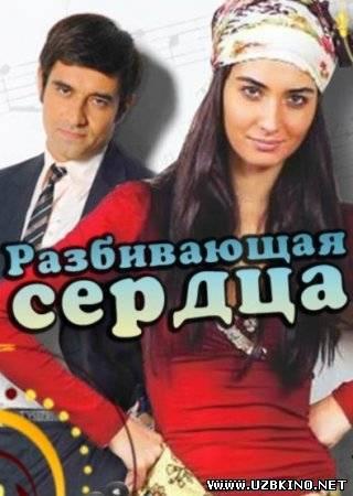 Турецкие сериалы келин на узбекском все серии 4 фотография
