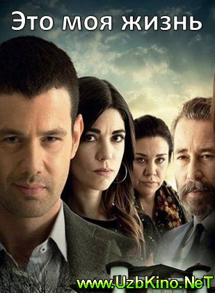 Бесплатно смотреть онлайн сериал турецкий кумуш все серии на узбекиски языком фото 666-851