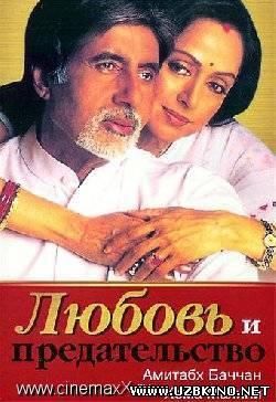 Любовь и предательство baghban 2003