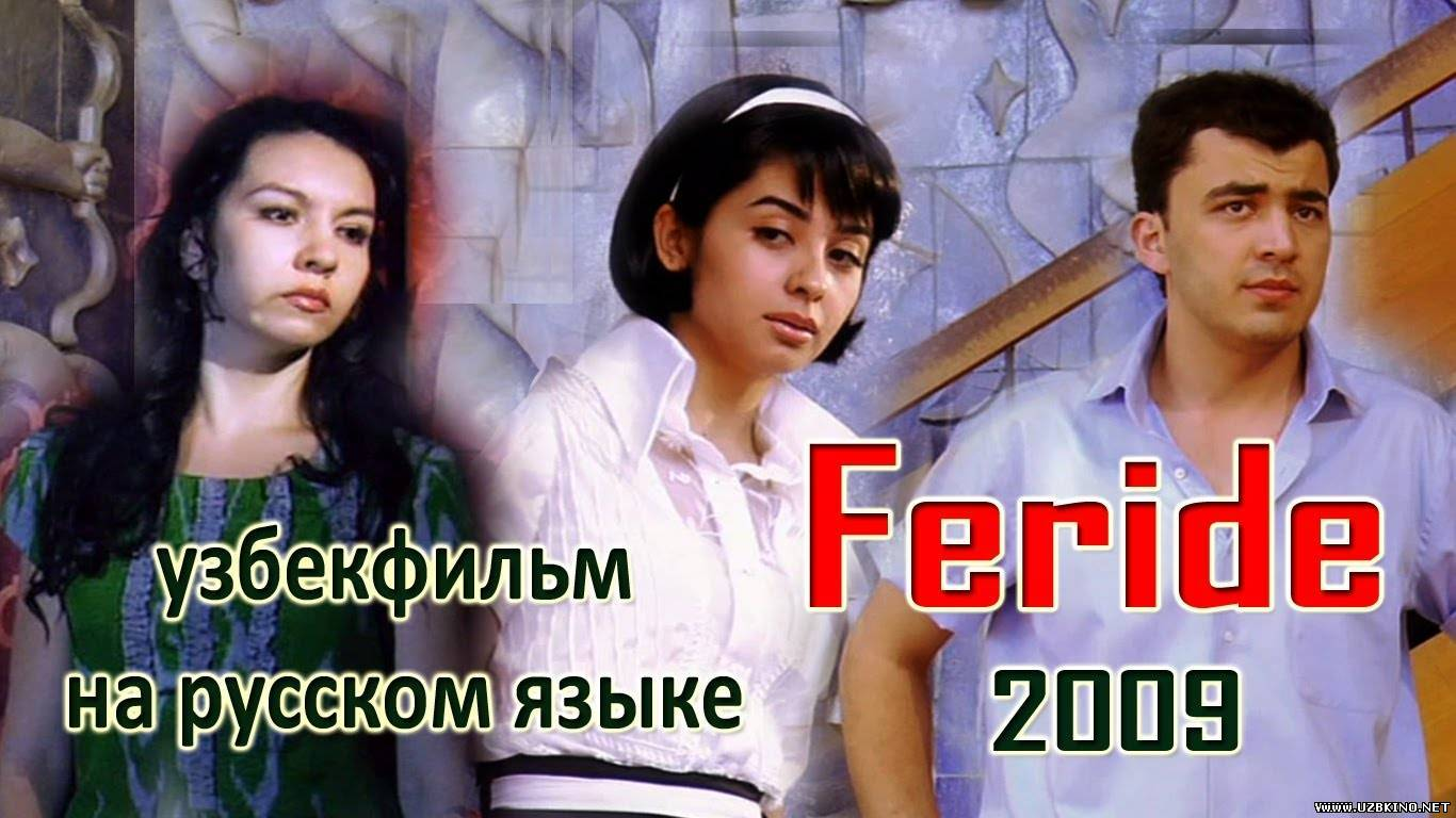 узбекские фильмы на русском языке